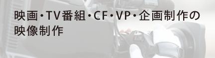 映画・TV番組・CF・VP・企画制作の映像制作